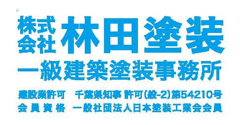 鎌ケ谷市・船橋市の外壁・屋根塗装   株式会社林田塗装